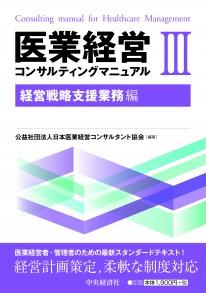 医業経営コンサルティングマニュアルⅢ 「経営戦略支援業務編」
