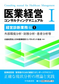 医業経営コンサルティングマニュアルⅠ 「経営診断業務編①」