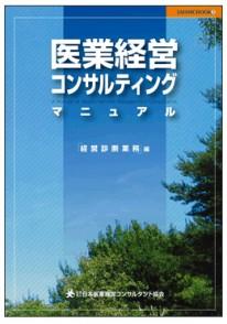 医業経営コンサルティング マニュアル