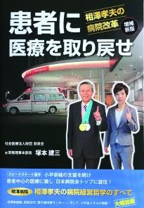 患者に医療を取り戻せ~相澤孝夫の病院改革:増補新版