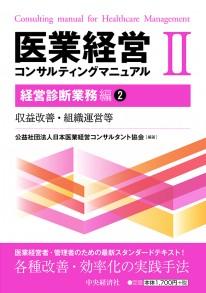 医業経営コンサルティングマニュアルⅡ 「経営診断業務編②」